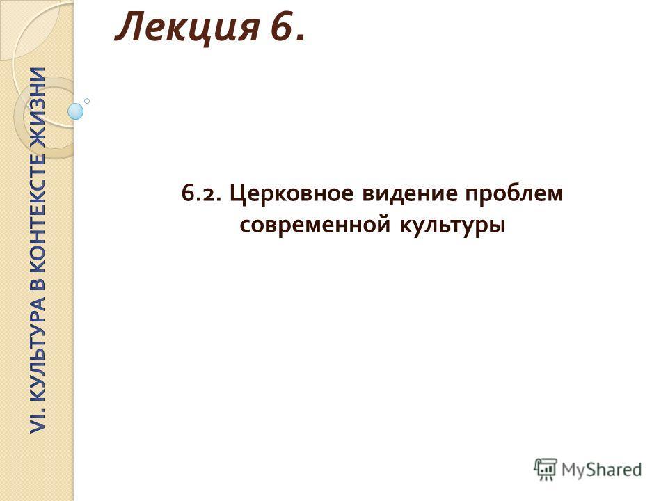 Лекция 6. 6.2. Церковное видение проблем современной культуры