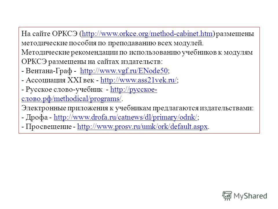 На сайте ОРКСЭ (http://www.orkce.org/method-cabinet.htm) размещены методические пособия по преподаванию всех модулей.http://www.orkce.org/method-cabinet.htm Методические рекомендации по использованию учебников к модулям ОРКСЭ размещены на сайтах изда