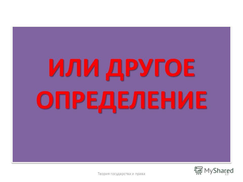 Под типом государства понимаются общие, системообразующие признаки, которые присущи конкретной совокупности (группе) государств и раскрывающие закономерности их организации и развития Теория государства и права 14
