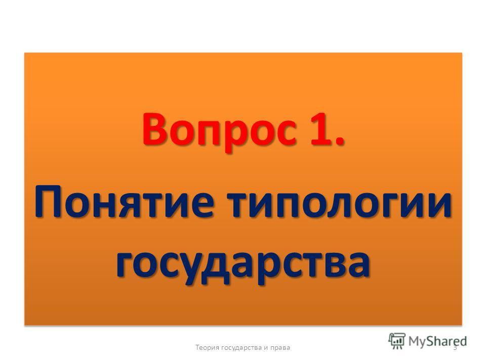 Вопросы лекции: 1. Понятие типологии государства. 2. Формационный подход к типологии государства. 3. Цивилизационный подход к типологии государства. 1. Понятие типологии государства. 2. Формационный подход к типологии государства. 3. Цивилизационный