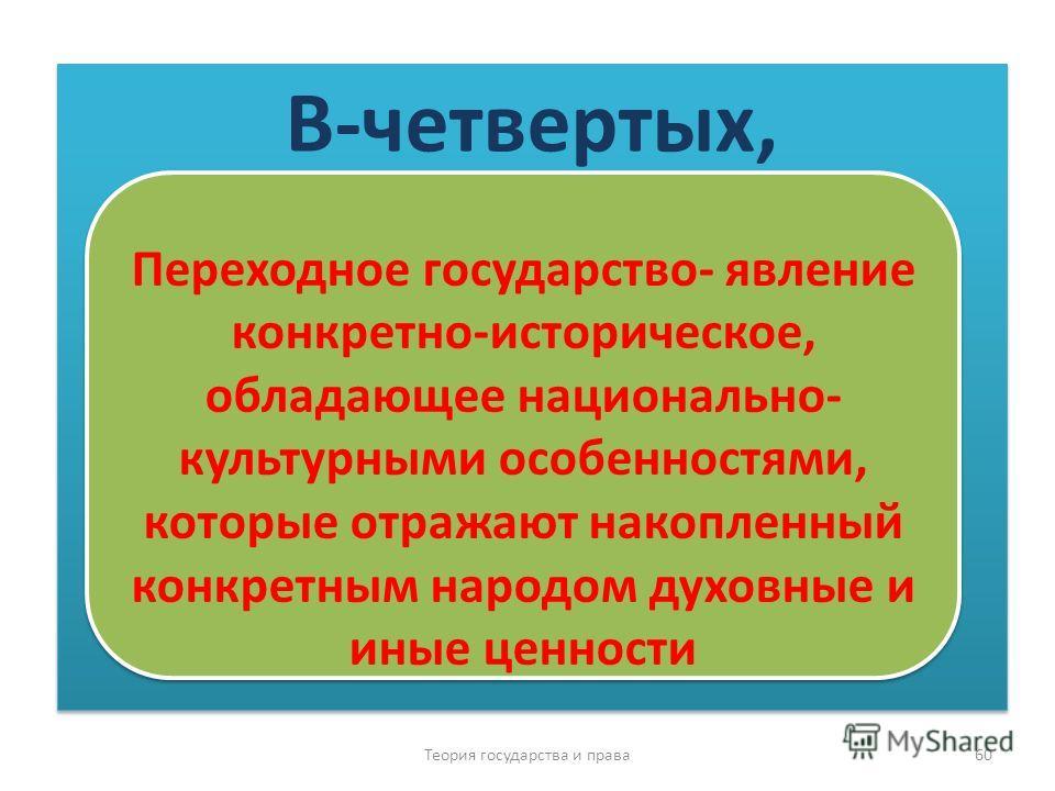 В-третьих, Во-вторых, В-третьих, Во-вторых, Теория государства и права 59 Переходное состояние предполагает не только смену власти, формы государства, различных государственных институтов, но и изменение ценностей общества, общественных структур и пр