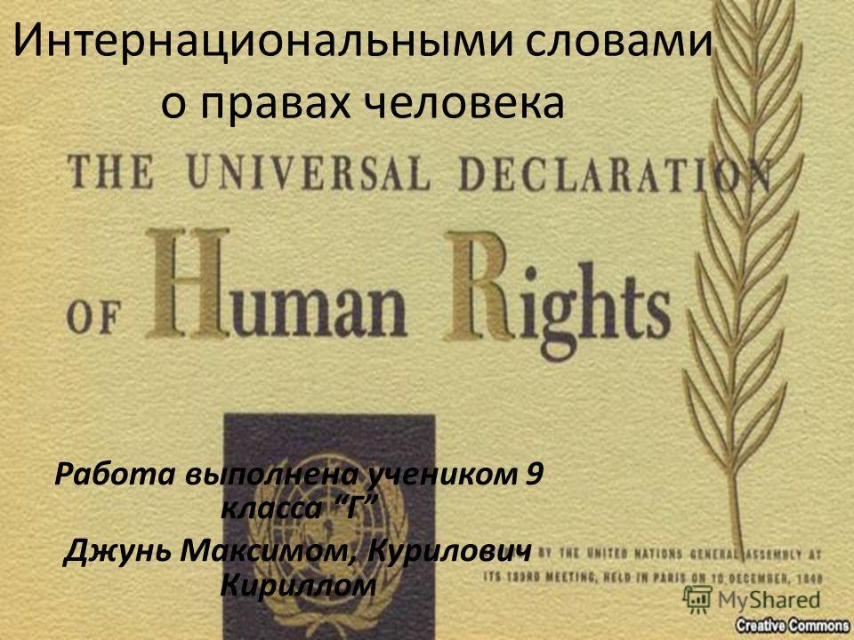 Интернациональными словами о правах человека Работа выполнена учеником 9 класса Г Джунь Максимом, Курилович Кириллом