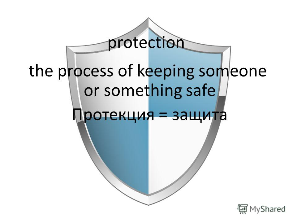 protection the process of keeping someone or something safe Протекция = защита