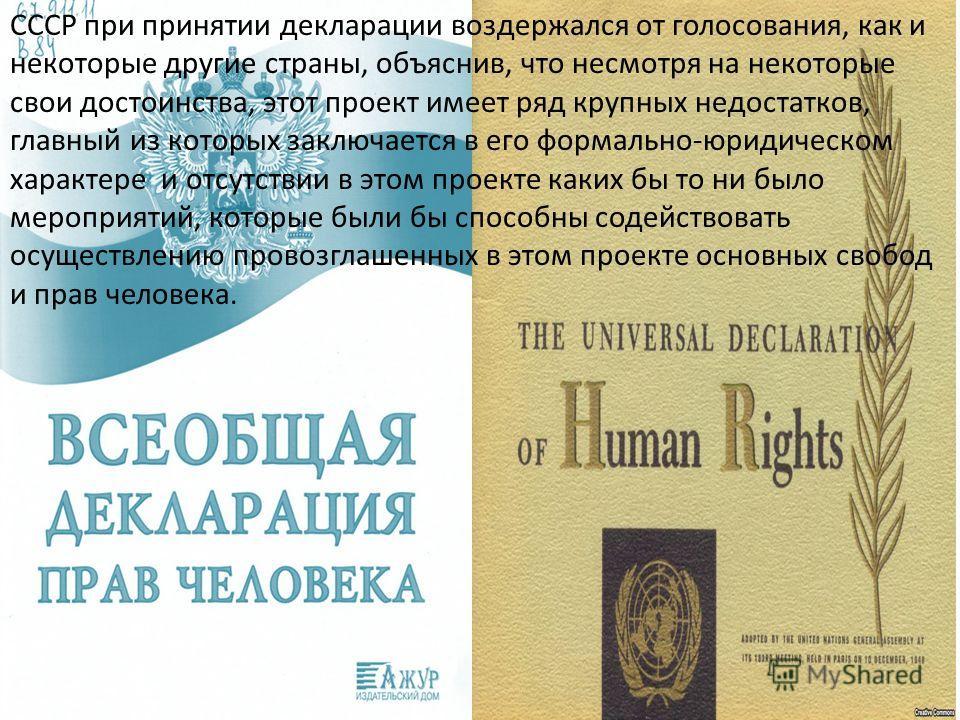 СССР при принятии декларации воздержался от голосования, как и некоторые другие страны, объяснив, что несмотря на некоторые свои достоинства, этот проект имеет ряд крупных недостатков, главный из которых заключается в его формально-юридическом характ