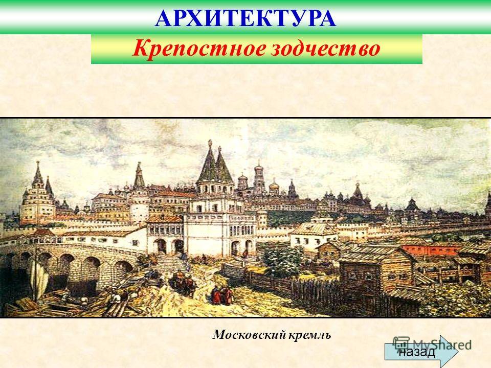 Московский кремль Крепостное зодчество АРХИТЕКТУРА назад