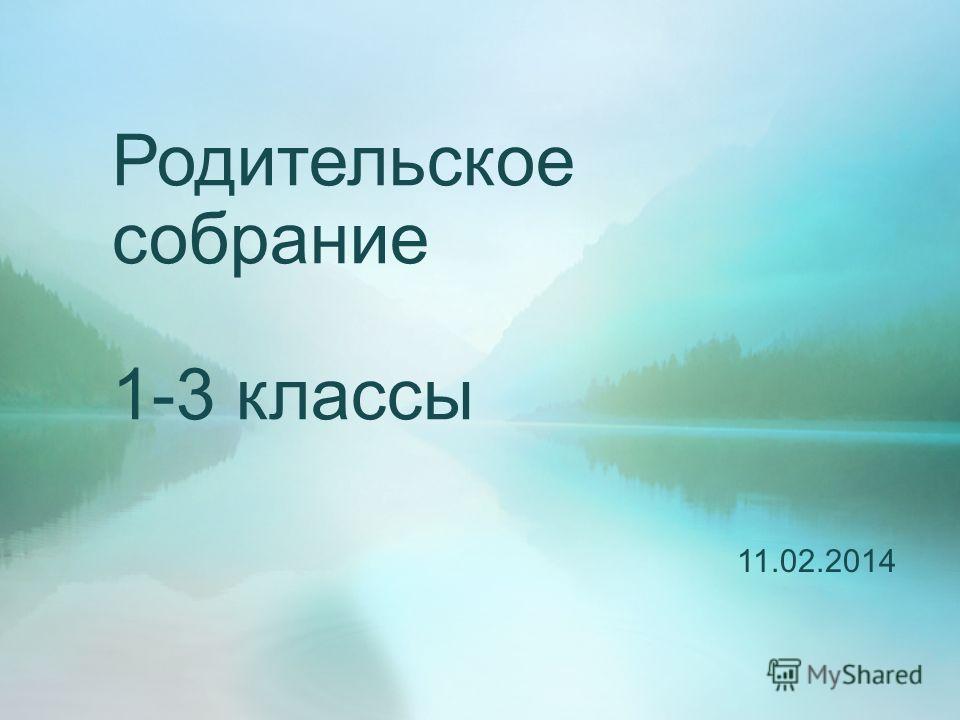 Родительское собрание 1-3 классы 11.02.2014