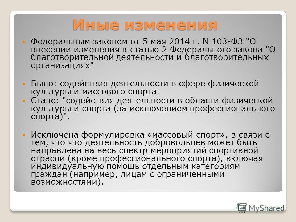 Федеральным законом от 5 мая 2014 г. N 103-ФЗ