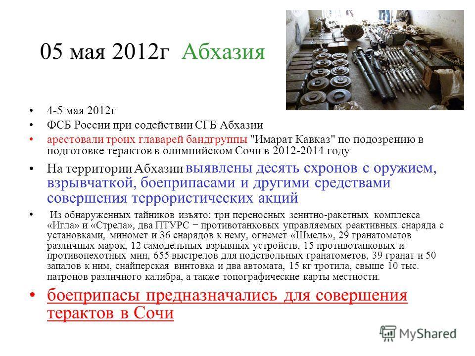 05 мая 2012 г Абхазия 4-5 мая 2012 г ФСБ России при содействии СГБ Абхазии арестовали троих главарей бандгруппы