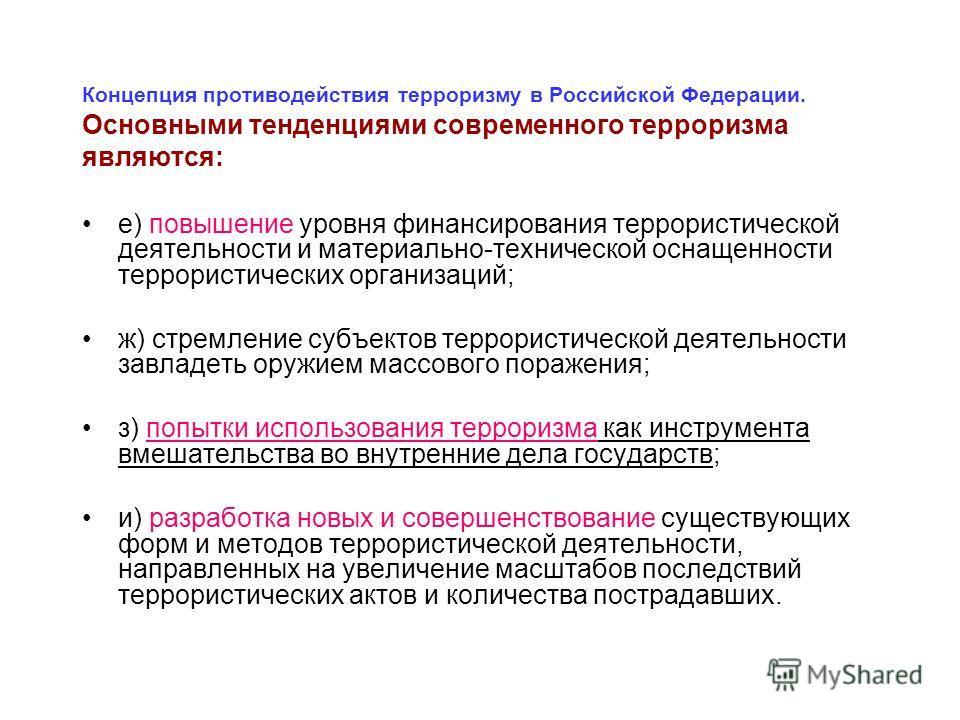 Концепция противодействия терроризму в Российской Федерации. Основными тенденциями современного терроризма являются: е) повышение уровня финансирования террористической деятельности и материально-технической оснащенности террористических организаций;
