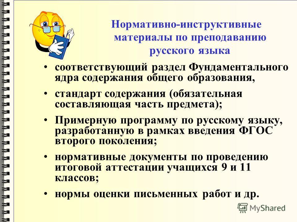Нормативно-инструктивные материалы по преподаванию русского языка соответствующий раздел Фундаментального ядра содержания общего образования, стандарт содержания (обязательная составляющая часть предмета); Примерную программу по русскому языку, разра