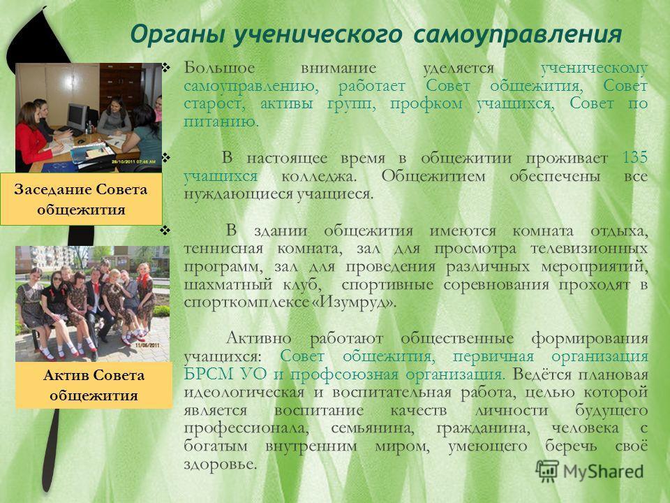 Заседание Совета общежития Актив Совета общежития