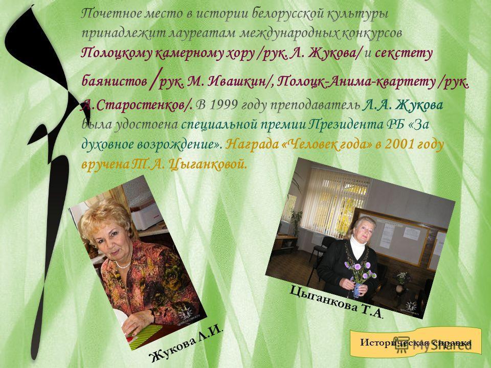 Цыганкова Т.А. Жукова Л.И.