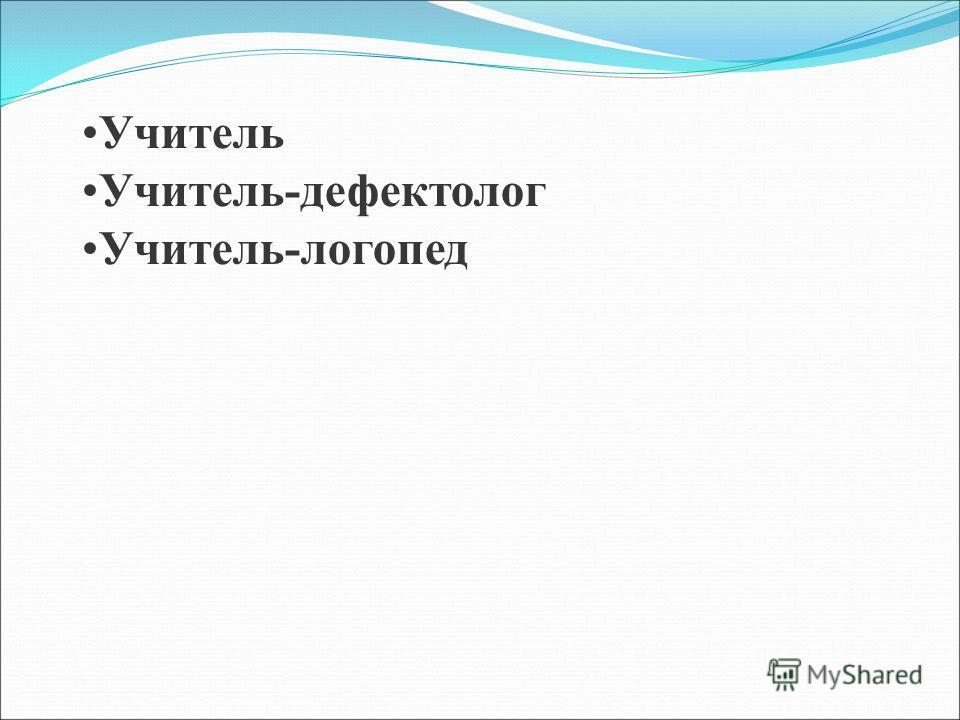 Учитель Учитель-дефектолог Учитель-логопед