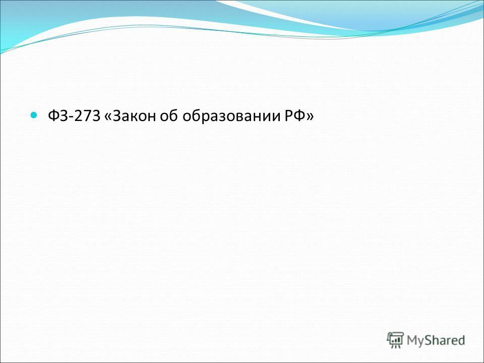 ФЗ-273 «Закон об образовании РФ»