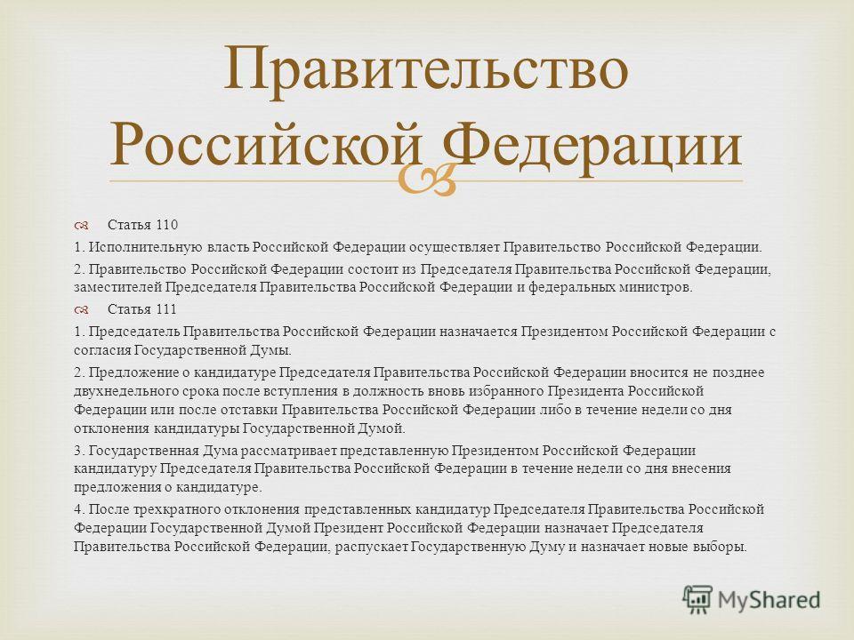 Статья 110 1. Исполнительную власть Российской Федерации осуществляет Правительство Российской Федерации. 2. Правительство Российской Федерации состоит из Председателя Правительства Российской Федерации, заместителей Председателя Правительства Россий