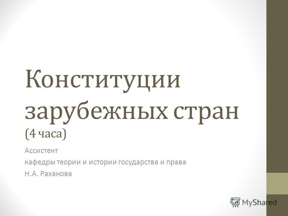 Конституции зарубежных стран (4 часа) Ассистент кафедры теории и истории государства и права Н.А. Раханова