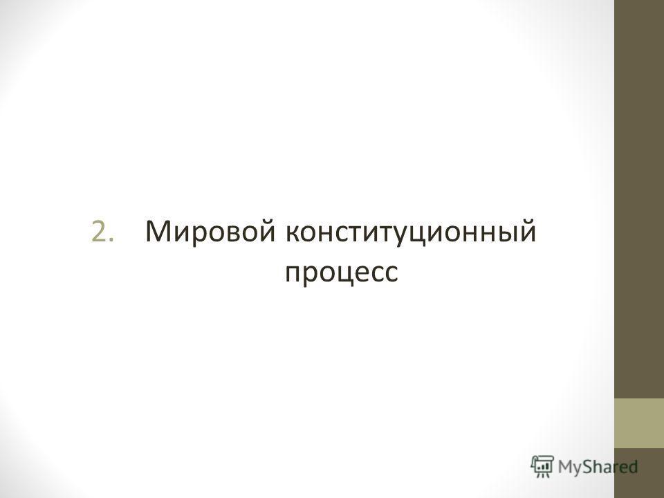 2. Мировой конституционный процесс