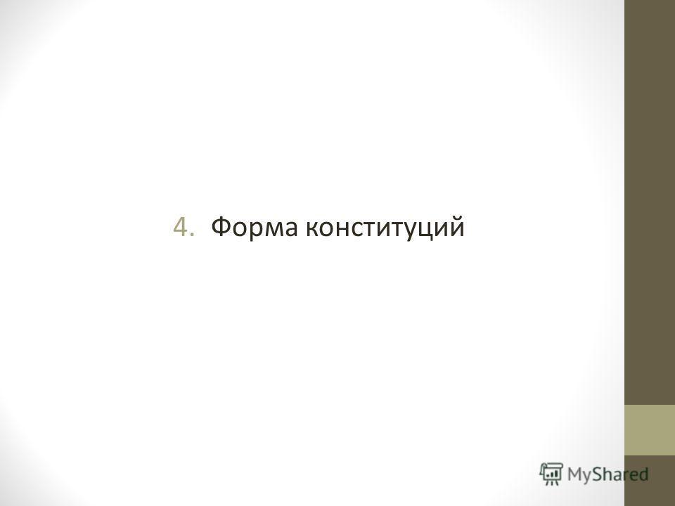 4. Форма конституций