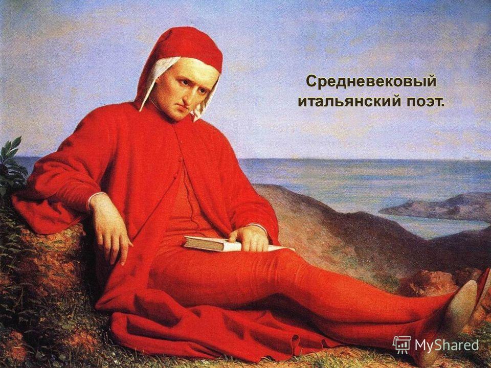 ДАНТЕ АЛИГЬЕРИ Средневековый итальянский поэт. Средневековый итальянский поэт.