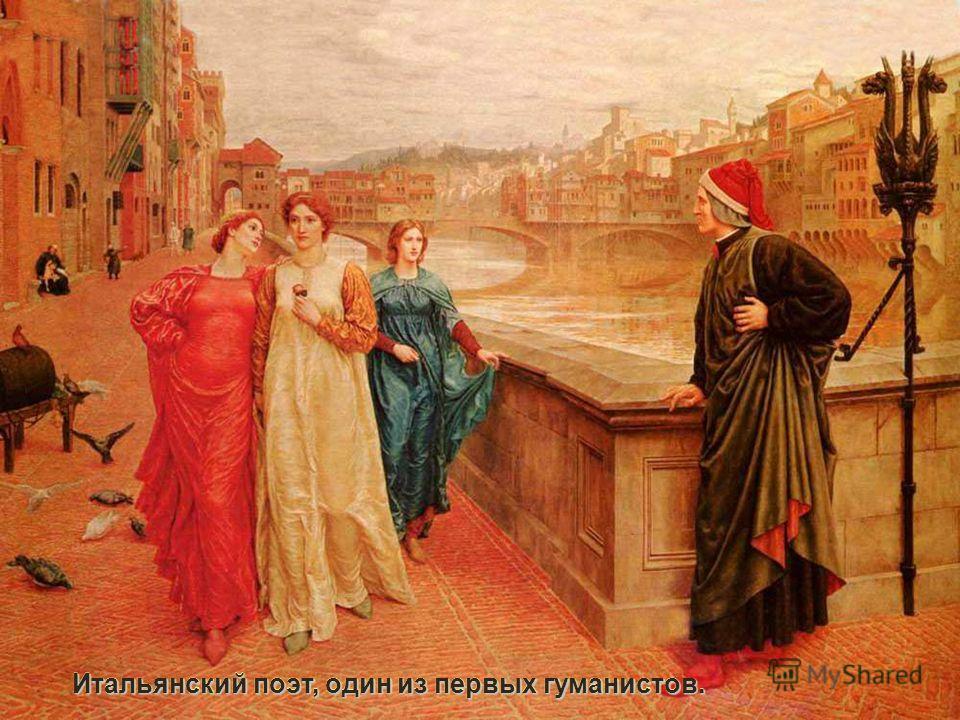 ФРАНЧЕСКО ПЕТРАРКА Итальянский поэт, один из первых гуманистов. Итальянский поэт, один из первых гуманистов.