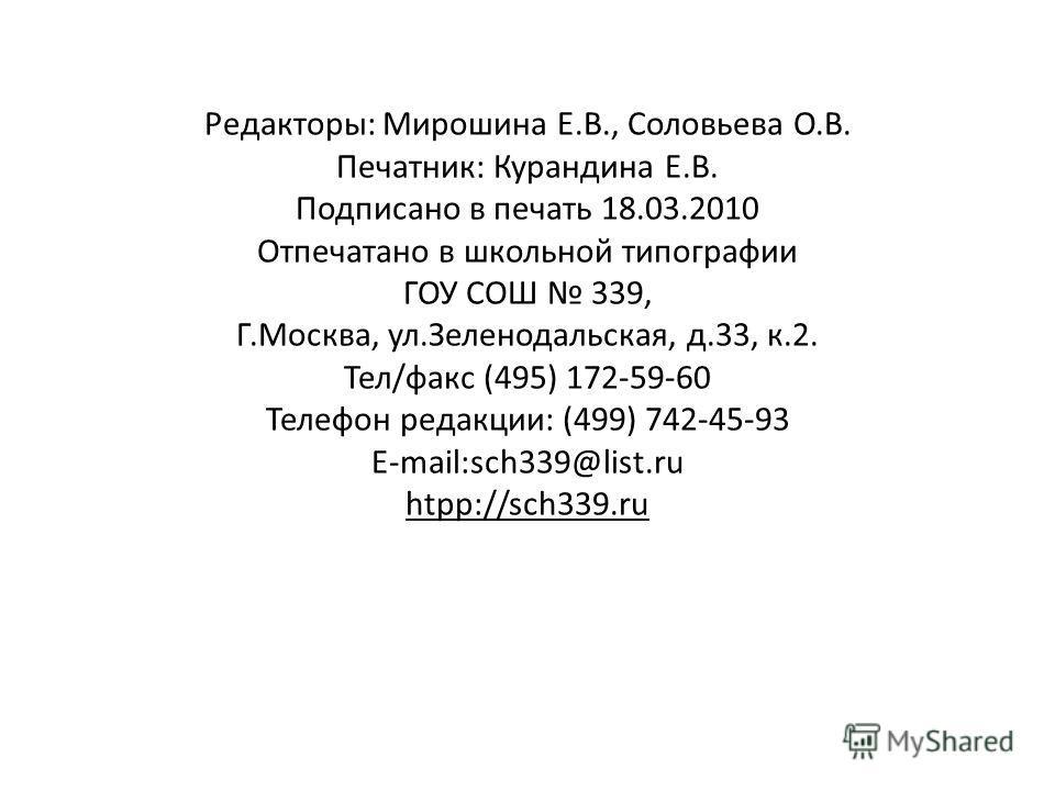 Редакторы: Мирошина Е.В., Соловьева О.В. Печатник: Курандина Е.В. Подписано в печать 18.03.2010 Отпечатано в школьной типографии ГОУ СОШ 339, Г.Москва, ул.Зеленодальская, д.33, к.2. Тел/факс (495) 172-59-60 Телефон редакции: (499) 742-45-93 E-mail:sc