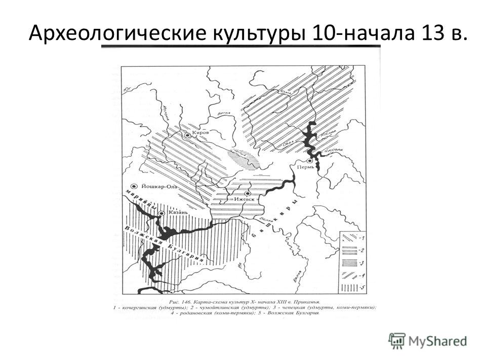 Археологические культуры 10-начала 13 в.