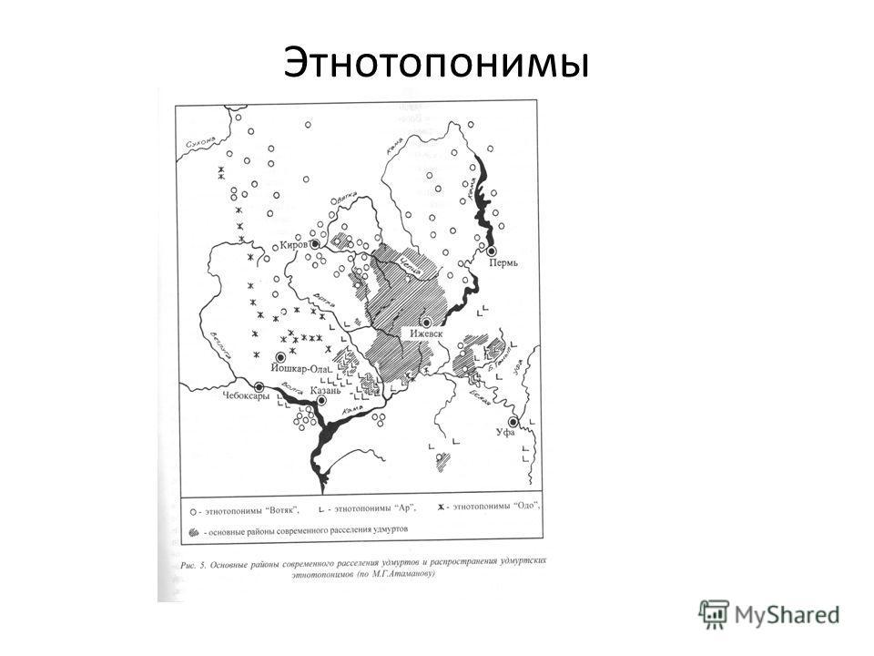 Этнотопонимы