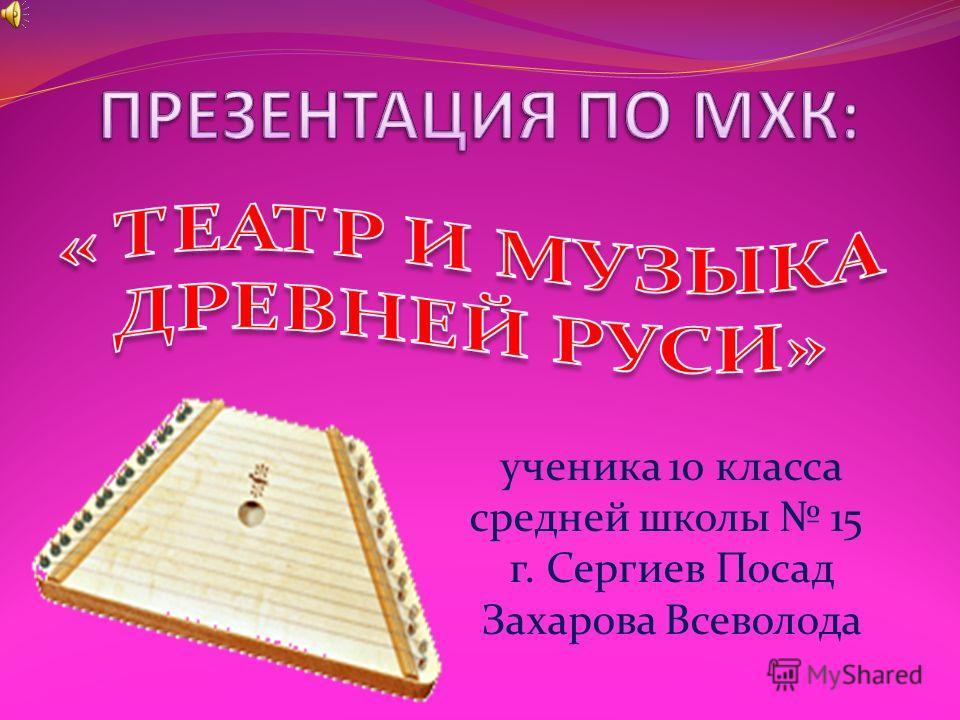 ученика 10 класса средней школы 15 г. Сергиев Посад Захарова Всеволода