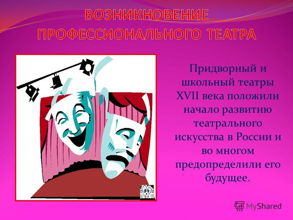 Придворный и школьный театры XVII века положили начало развитию театрального искусства в России и во многом предопределили его будущее.