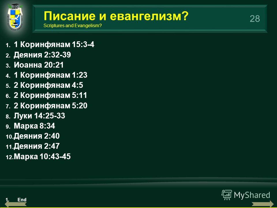 28 1. 1 Коринфянам 15:3-4 2. Деяния 2:32-39 3. Иоанна 20:21 4. 1 Коринфянам 1:23 5. 2 Коринфянам 4:5 6. 2 Коринфянам 5:11 7. 2 Коринфянам 5:20 8. Луки 14:25-33 9. Марка 8:34 10. Деяния 2:40 11. Деяния 2:47 12. Марка 10:43-45 Писание и евангелизм? Scr