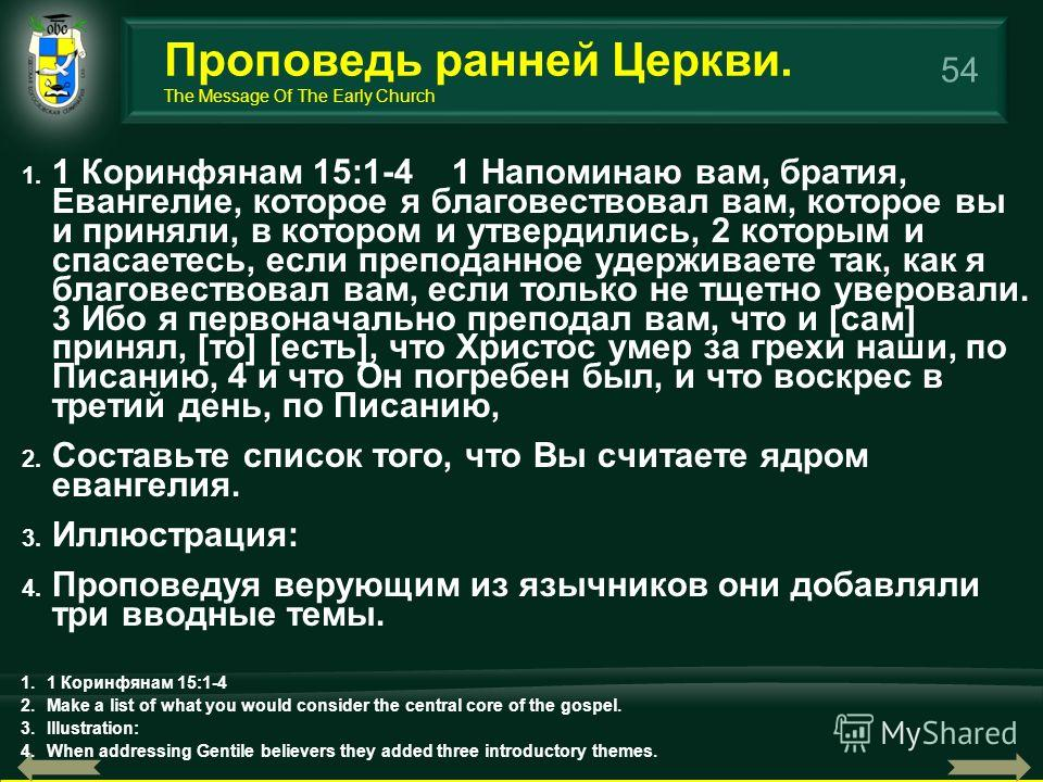 54 1. 1 Коринфянам 15:1-4 1 Напоминаю вам, братия, Евангелие, которое я благовествовал вам, которое вы и приняли, в котором и утвердились, 2 которым и спасаетесь, если преподанное удерживаете так, как я благовествовал вам, если только не тщетно уверо