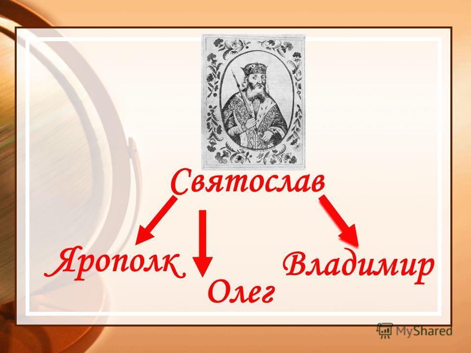 Ярополк Олег Святослав Владимир