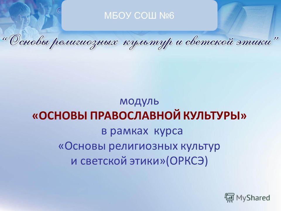 Орксэ модуль основы православной культуры 15 урок икона по учебнику кураева