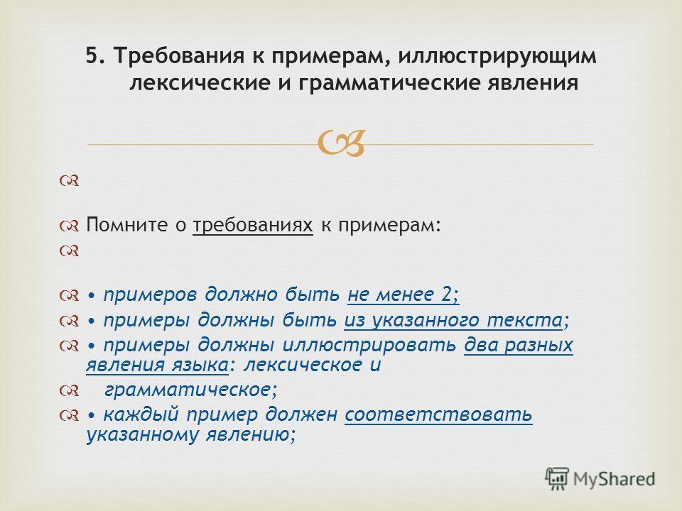 Помните о требованиях к примерам: примеров должно быть не менее 2; примеры должны быть из указанного текста; примеры должны иллюстрировать два разных явления языка: лексическое и грамматическое; каждый пример должен соответствовать указанному явлению