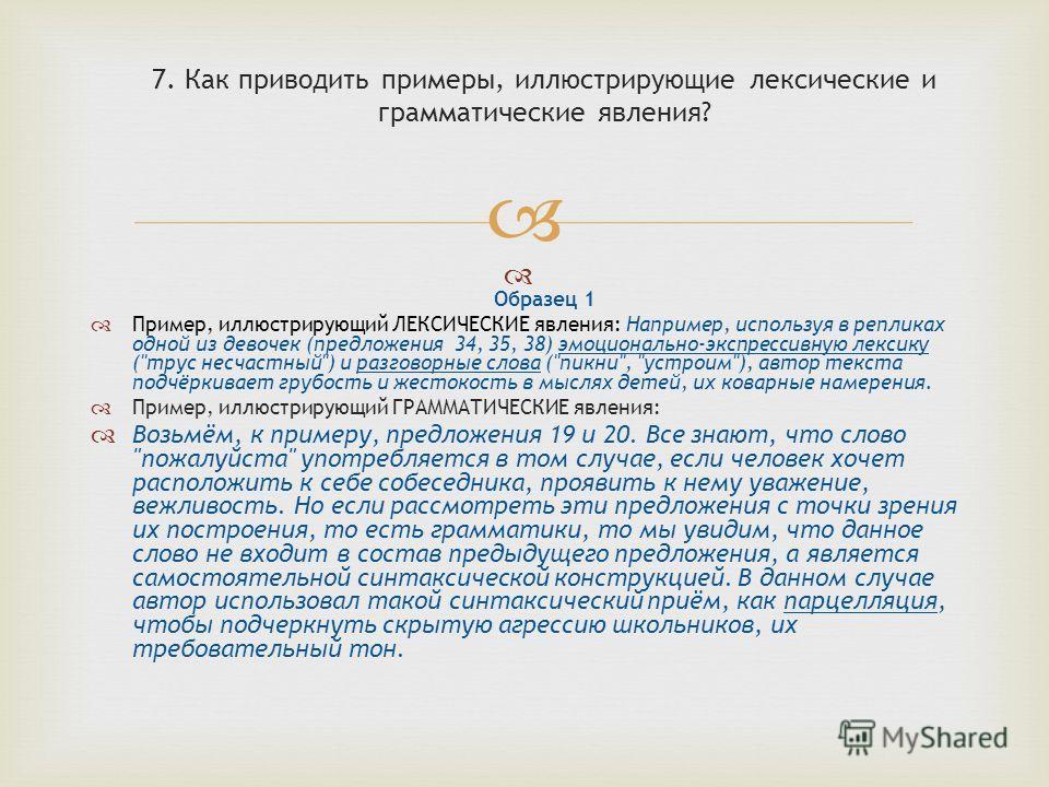 Образец 1 Пример, иллюстрирующий ЛЕКСИЧЕСКИЕ явления: Например, используя в репликах одной из девочек (предложения 34, 35, 38) эмоционально-экспрессивную лексику (