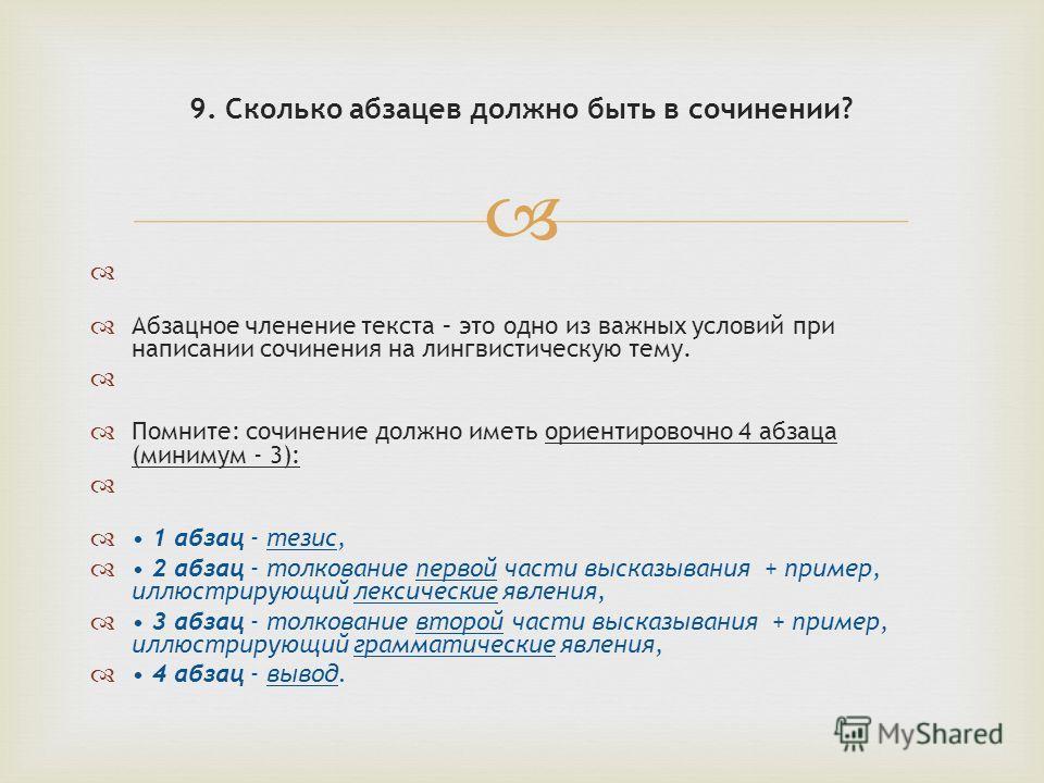 Абзацное членение текста – это одно из важных условий при написании сочинения на лингвистическую тему. Помните: сочинение должно иметь ориентировочно 4 абзаца (минимум - 3): 1 абзац - тезис, 2 абзац - толкование первой части высказывания + пример, ил
