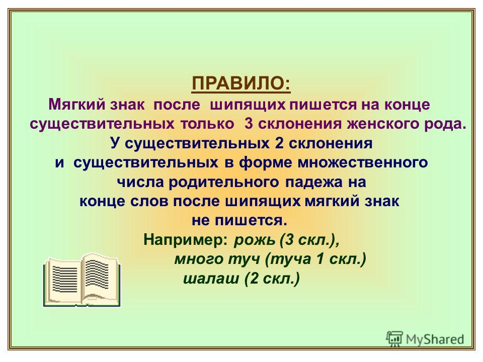 3 существительных с ь знаком