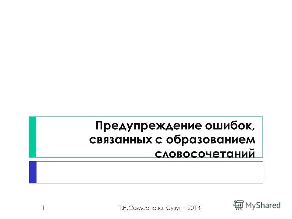 Предупреждение ошибок, связанных с образованием словосочетаний 1Т.Н.Самсонова. Сузун - 2014