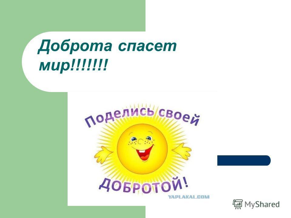 Доброта спасет мир!!!!!!!