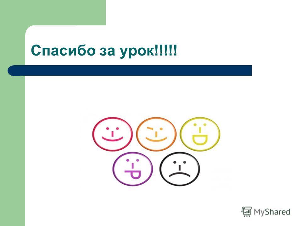 Спасибо за урок!!!!!