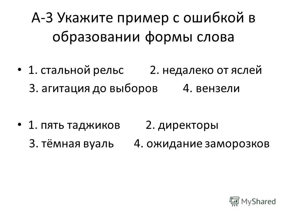 А-3 Укажите пример с ошибкой в образовании формы слова 1. стальной рельс 2. недалеко от яслей 3. агитация до выборов 4. вензели 1. пять таджиков 2. директоры 3. тёмная вуаль 4. ожидание заморозков