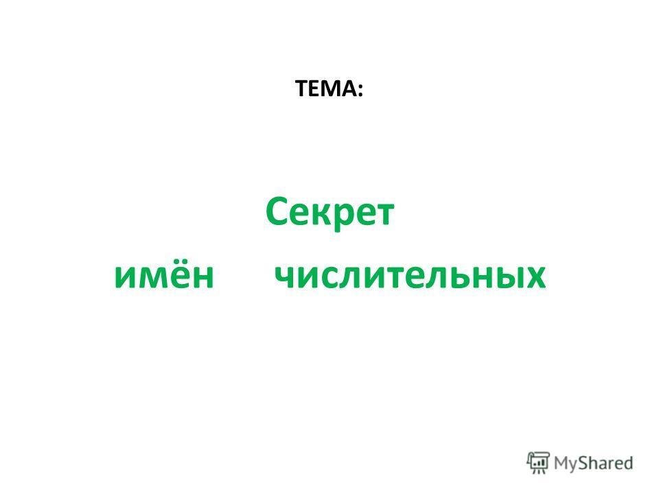 ТЕМА: Секрет имён числительных