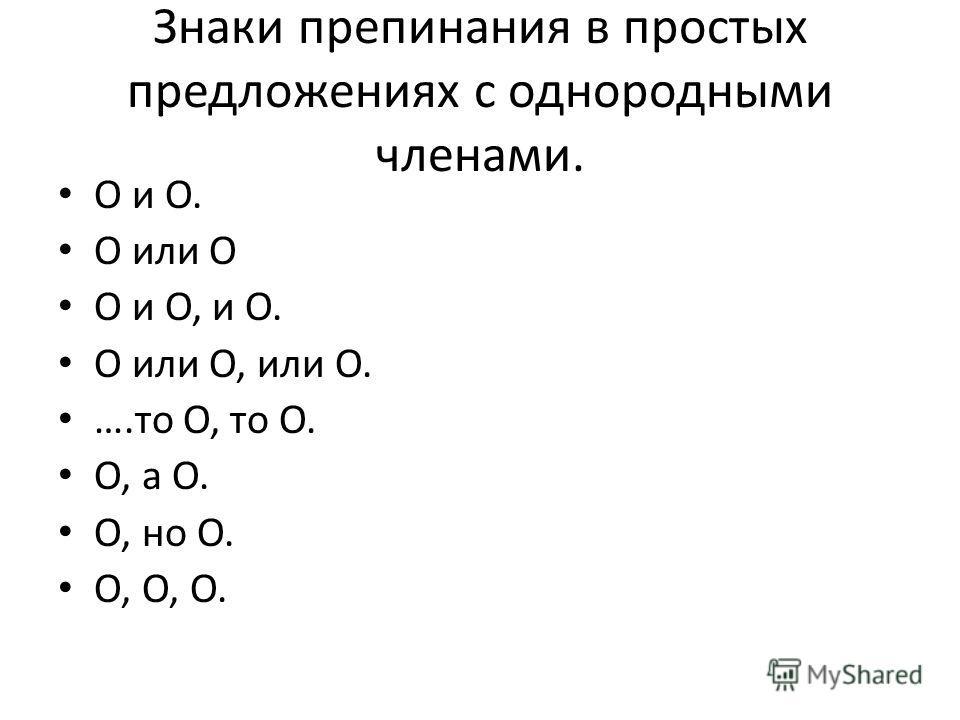 Знаки препинания в простых предложениях с однородными членами. О и О. О или О О и О, и О. О или О, или О. ….то О, то О. О, а О. О, но О. О, О, О.