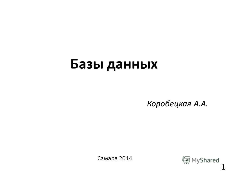 Базы данных Коробецкая А.А. 1 Самара 2014