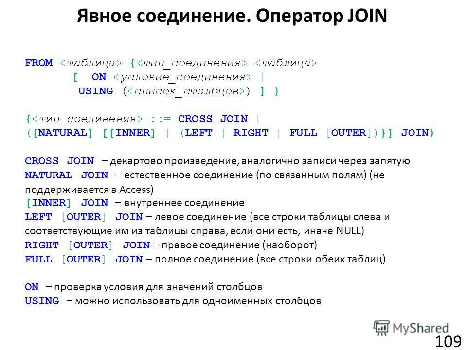 Явное соединение. Оператор JOIN 109 FROM { [ ON | USING ( ) ] } { ::= CROSS JOIN | ([NATURAL] [[INNER] | (LEFT | RIGHT | FULL [OUTER])}] JOIN) CROSS JOIN – декартово произведение, аналогично записи через запятую NATURAL JOIN – естественное соединение