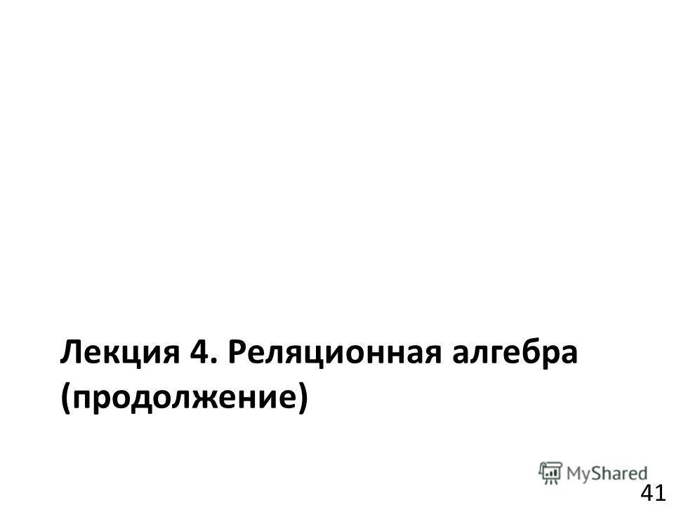 Лекция 4. Реляционная алгебра (продолжение) 41