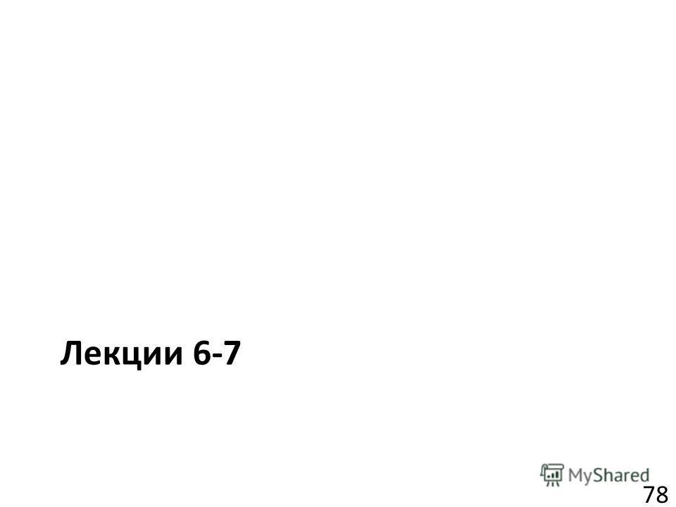 Лекции 6-7 78