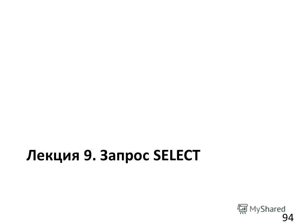 Лекция 9. Запрос SELECT 94