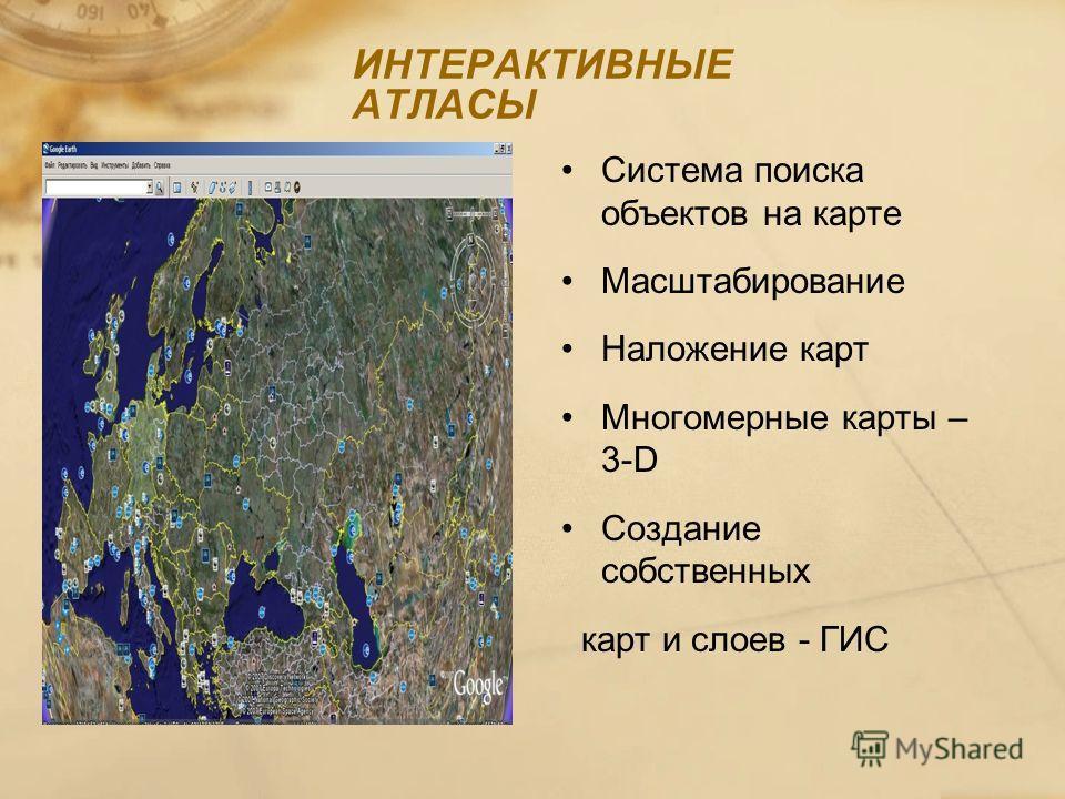 ИНТЕРАКТИВНЫЕ АТЛАСЫ Система поиска объектов на карте Масштабирование Наложение карт Многомерные карты – 3-D Создание собственных карт и слоев - ГИС