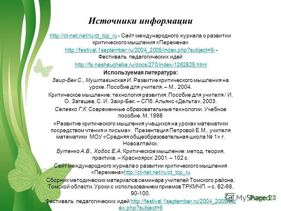 Free Powerpoint TemplatesPage 23 Источники информации http://ct-net.net/ru/ct_tcp_ruhttp://ct-net.net/ru/ct_tcp_ru - Сайт международного журнала о развитии критического мышления «Перемена» http://festival.1september.ru/2004_2005/index.php?subject=9-